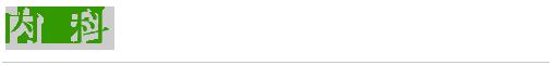 福岡,柳川市,外科,内科,消火器・胃腸科,整形外科,予防医学,診療,エイジングケア,星子医院,風邪
