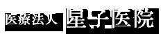 医療法人 星子医院  福岡柳川市